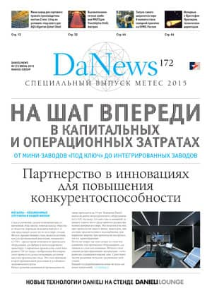 DaNews DaNews 172